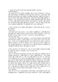 두산엔진 2013년 하반기 품질분야 서류통과 자소서