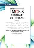 [최신합격자소서]현대모비스(주), 현대, 모비스, 현대 모비스, MOBIS, 신입, 최신, 합격, 자기소개서, 자소서