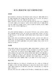 [취업성공]  한화그룹 서류통과한 자기소개서