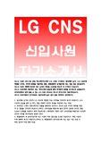 [LGCNS자기소개서]LGCNS자소서입사지원동기 LGCNS,IT서비스자소서,LGCNS에적합한이유3가지,면접위원이물어보았으면하는질문 LGCNS2014년신입자소서자기소개서(IT서비스)