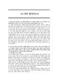 LG CNS 합격자소서