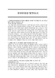 한국투자증권 합격자소서