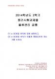 [경영학과] 2014년 2학기 물류관리 중간시험과제물 공통(e-SCM과 APS의 통합)