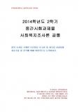 [교육학과] 2014년 2학기 사회복지조사론 중간시험과제물 공통(양적조사논문, 자료수집 및 분석 비판)