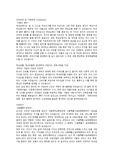 [신규간호사 자기소개서] 시립보라매병원 2015년 신규간호사 최종합격 자기소개서