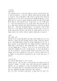 [간호사 자기소개서] 서울아산병원 간호사 서류합격한 자기소개서입니다.