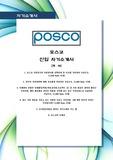 [2014년 포스코 자소서]포스코, POSCO, 신입, 합격, 자기소개서, 자소서, 최신 항목