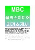 [MBC플러스미디어자기소개서]MBC플러스미디어자소서,MBC플러스미디어입사지원동기,입사10년후본인의모습,creative에 대한본인만의정의,MBC플러스미디어자소서지원동기,성장과정