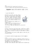 마케팅전략(apple에 대한 전략제시, 브랜드 분석)