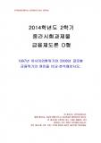 [경영학과] 2014년 2학기 금융제도론 중간시험과제물 D형(아시아 외환위기, 글로벌 금융위기의 원인)