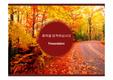 [무료ppt] 깔끔하고 예쁜 가을 피피티, 멋진 단풍 ppt 템플릿 배경