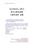 [가정학과] 2014년 2학기 식품위생학 중간시험과제물 공통(위해요소중점 관리기준 HACCP)