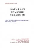 [가정학과] 2014년 2학기 단체급식관리 중간시험과제물 C형(병원 급식, 임상영양사(제도))