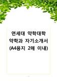 2013년 9월 연세대학교 약학대학 약학과 자기소개서 (송도캠퍼스 약학과 최종합격, 첨삭완료)
