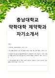 2013년 9월 충남대학교 약학대학 제약학과 자기소개서 (첨삭완료, 최종합격)