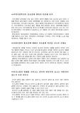 한국방송통신대학교 토론과제 1