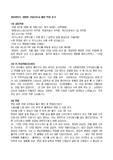 차병원의 모든 것 (2015학년도 신입간호사 분당차 면접 후기+자기소개+2009년2015년 면접기출 질문 모음)