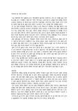 버킷리스트 콰르텟 영화 감상문