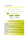 (한국교직원공제회자기소개서 + 면접족보) 한국교직원공제회(6급)자소서 [한국교직원공제회합격자기소개서/한국교직원공제회자소서항목]