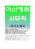 [아산병원 사무직자기소개서]아산병원 사무직자소서,서울아산병원 사무직입사지원동기,서울아산병원 희망업무및포부,아산병원핵심가치 인재상,아산병원 사무직자기소개서