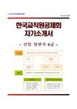[한국교직원공제회자기소개서] 한국교직원공제회 일반직6급 합격자소서와 면접기출문제,한국교직원공제회합격자기소개서,한국교직원공제회자소서항목