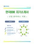 [한국IBM자기소개서] 한국IBM 합격자소서와 면접기출문제,한국IBM합격자기소개서,한국IBM자소서항목
