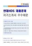 (현대HDS 자소서 - 서류합격) 현대HDS 전산프로그래머 자기소개서 우수예문 + 연봉정보/인재상 [현대HDS 합격자소서/첨삭항목 지원동기/채용정보]