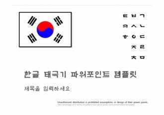 [태극기한글 PPT배경] - 태극기 국기 대한민국 한국 한글 한국어 태극기사진 우리나라 훈민정음 배경파워포인트 PowerPoint PPT 프레젠테이션