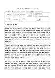 한국외대 대학원-국제관계학 학업계획서