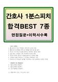 간호사면접1분자기소개예문 합격BEST7종..