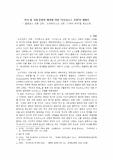 역사 및 사회·문화적 배경에 의한 '디오뉘소스 신화'의 재해석 - '올림포스 전통 신화', '오르페우스교 신화', '니체의 해석'을 중심으로 (A+ 소논문)