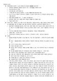 서울대학교 치의학전문대학원 수시 면접 방법, 기출문제, 강의요약