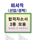 비서자기소개서 비서자소서 합격베스트2종(..