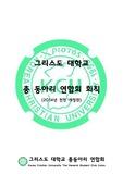 KC대학교(구 그리스도대학교) 총동아리연합회칙
