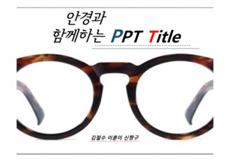 PPT 양식 - (안경) 전문 배경,양식 <strong>템플릿</strong> <strong>피피티</strong>
