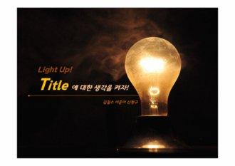PPT 양식 (전구 - 불빛) 전문 배경,양식 <strong>피피티 템플릿</strong>