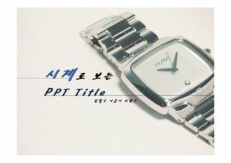 PPT 양식 (시계) 전문 피피티 배경,양식