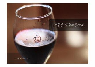 PPT양식/탬플릿 (와인,포도주,프랑스,식문화,레드와인,외식사업,술문화)