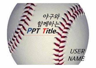 PPT 양식 (야구 - 스포츠)  배경,양식 <strong>피피티 템플릿</strong>