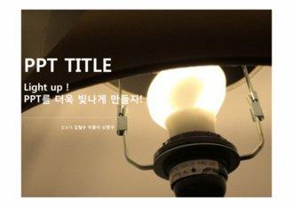PPT 양식 (전구, LED) 전문 배경,양식 <strong>피피티 템플릿</strong>
