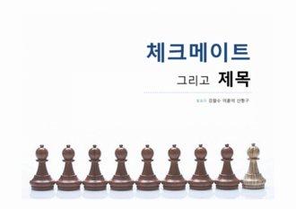 PPT 양식 (체스,게임) 전문 배경,양식 <strong>피피티 템플릿</strong>