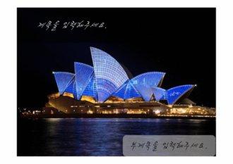 PPT양식/탬플릿(호주,호주여행,호주소개,오스트레일리아,오스트레일리아관광,오스트레일리아)