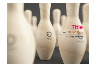 PPT 양식 (볼링,게임,취미) - 전문 배경,양식 피피티 템플릿