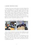 완주로컬푸드 해피스테이션 운영 사례 분석