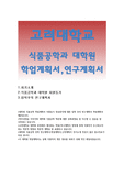 식품공학과 대학원 학업계획서-고려대학교 ..