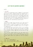 난타 해외시장 4P전략과 SWOT분석