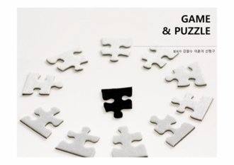 PPT 양식 (퍼즐,게임,취미) - 전문 배경,양식 <strong>피피티 템플릿</strong>