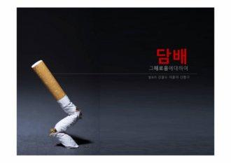 PPT 양식 ( 담배,건강,담배해로움) - 전문 양식, 배경 피피티 템플릿