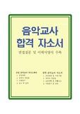 [음악교사 자기소개서] 합격BEST 2종..