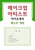 메이크업 아티스트 자기소개서 우수예문